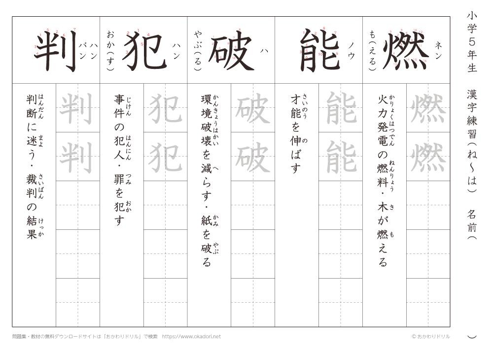 漢字練習(6) 読み(ね~は)