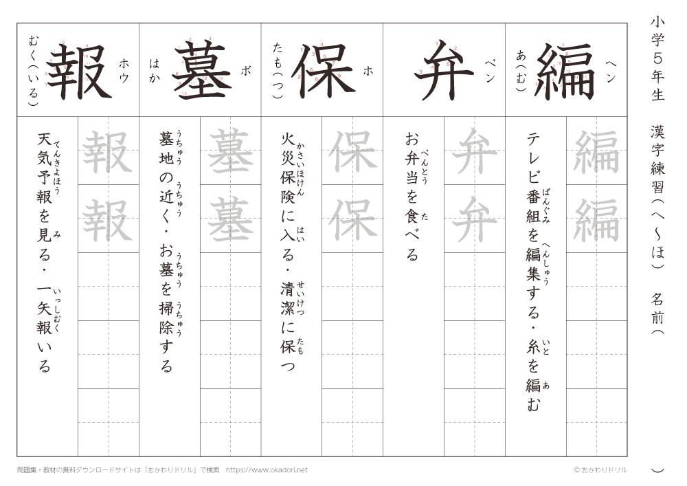 漢字練習(4) 読み(へ~ほ)
