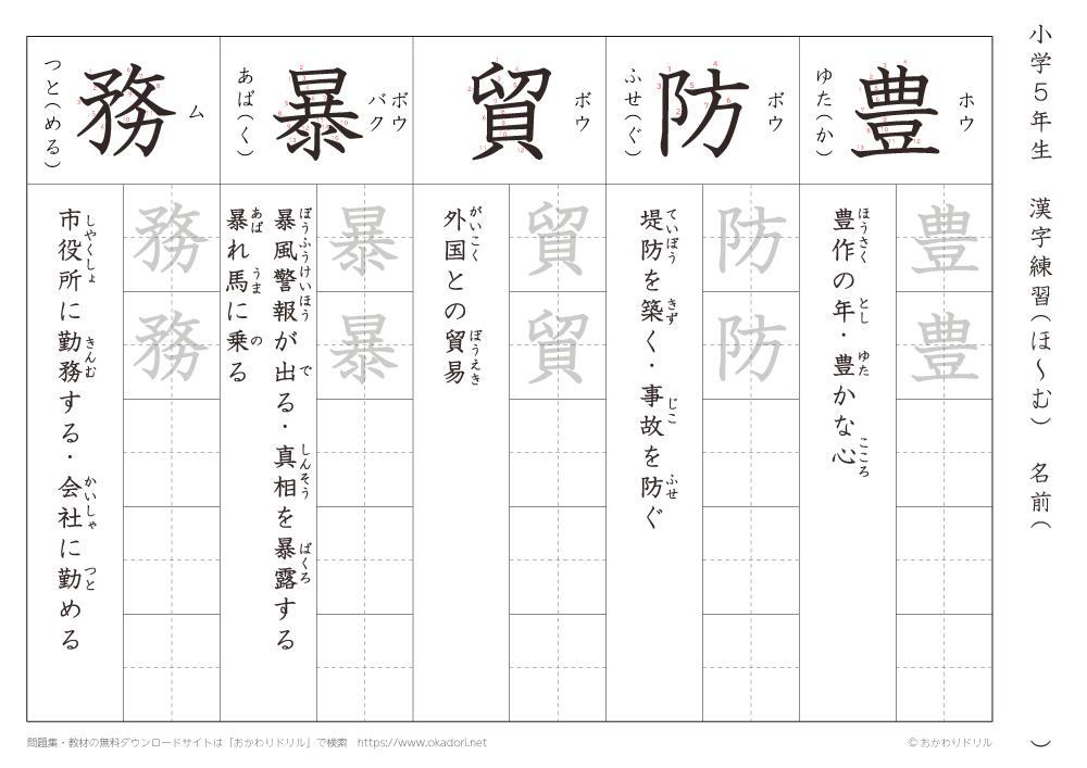 漢字練習(5) 読み(ほ~む)
