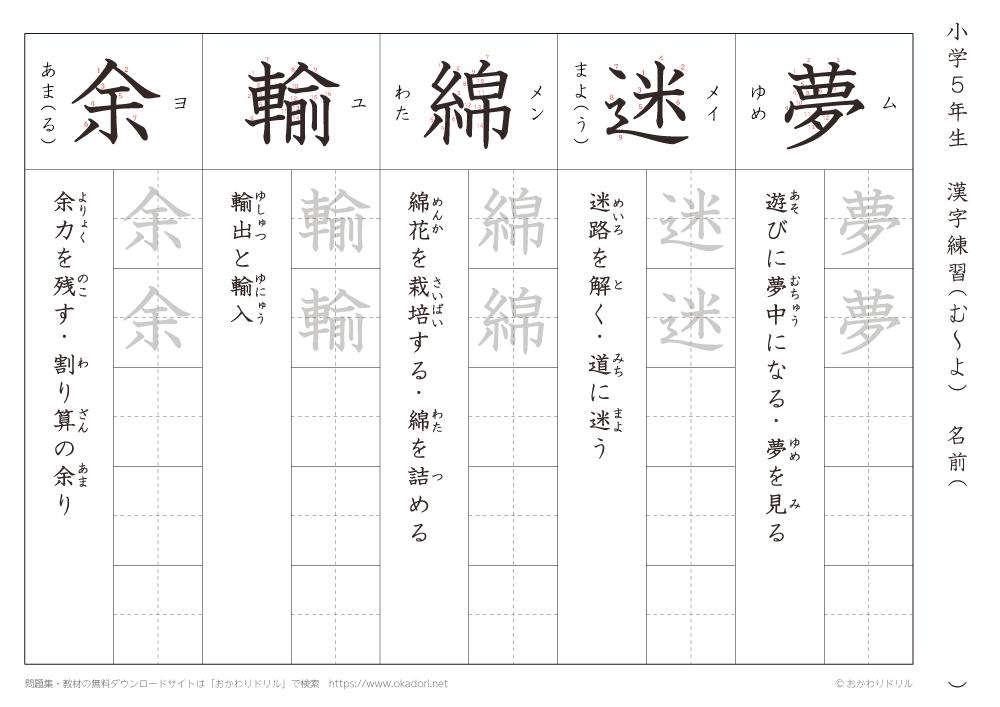 漢字練習(6) 読み(む~よ)
