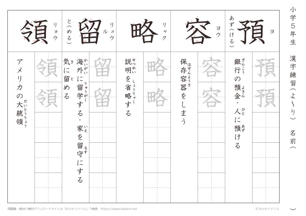 漢字練習(7) 読み(よ~り)