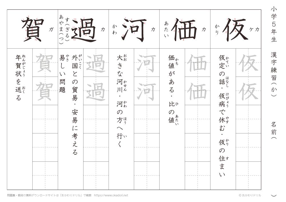 漢字練習(4) 読み(か)