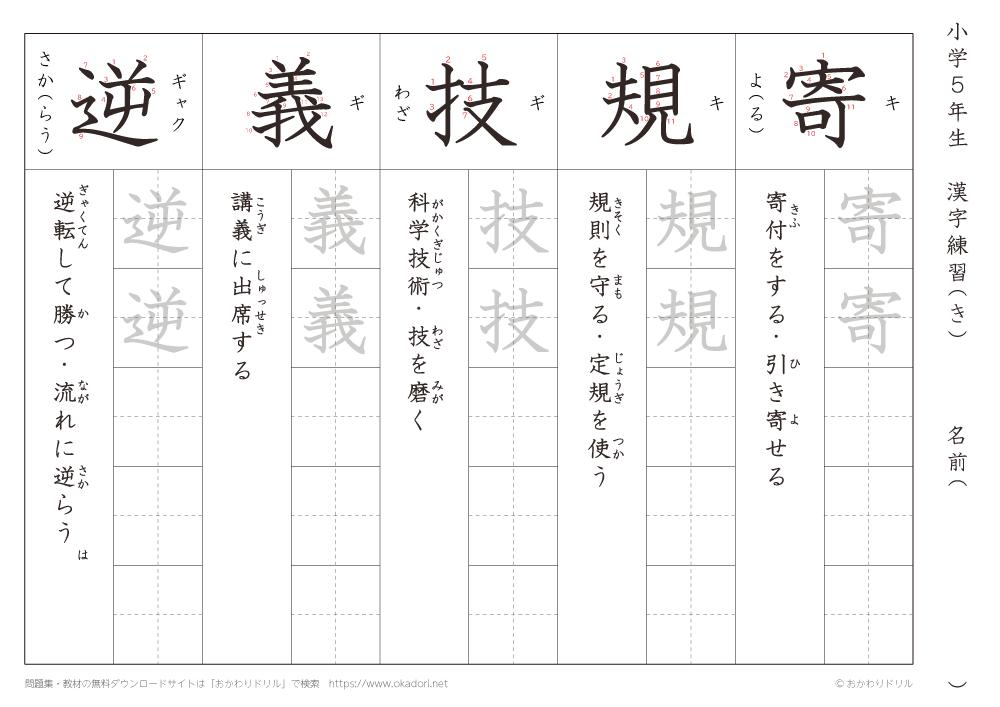 漢字練習(1) 読み(き)
