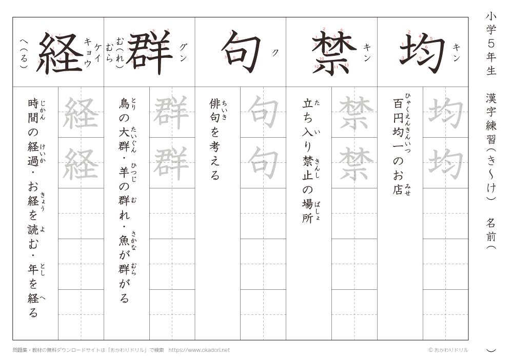漢字練習(3) 読み(き~け)