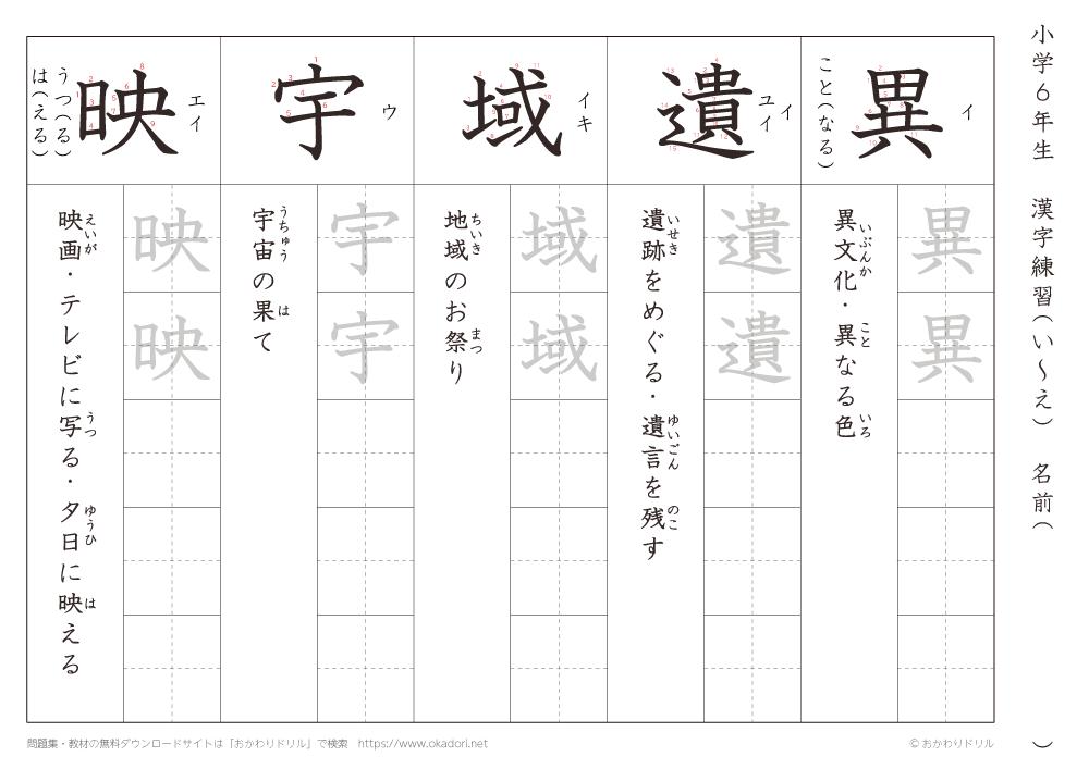 漢字練習(1) 読み(い~え)
