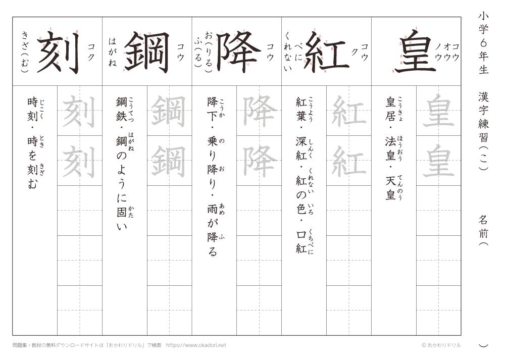 漢字練習(4) 読み(こ)