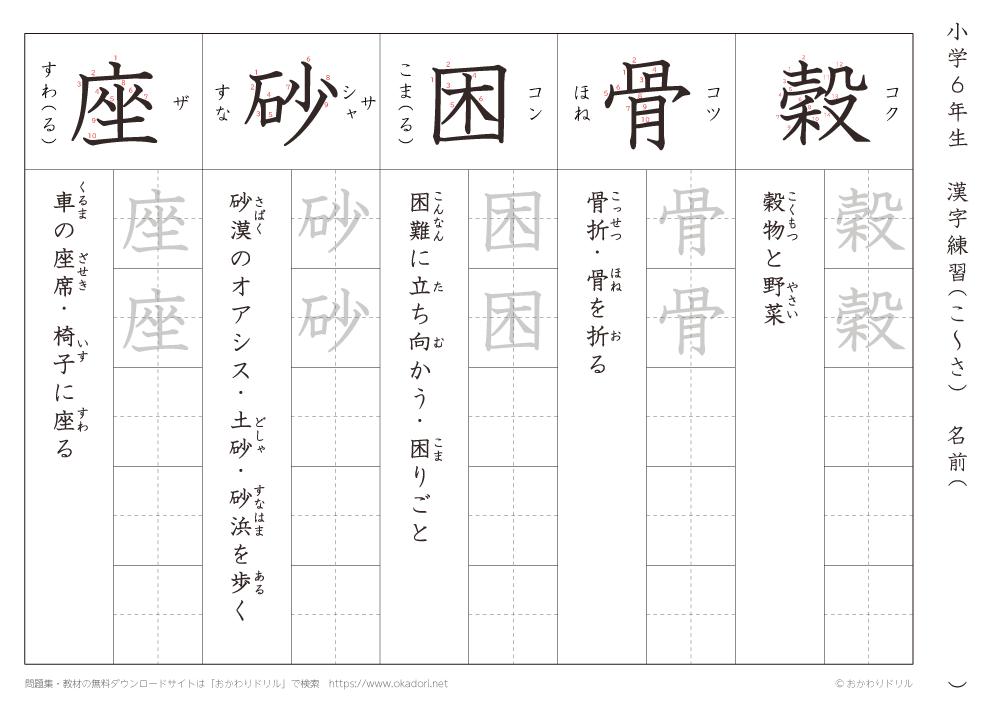 漢字練習(5) 読み(こ~さ)
