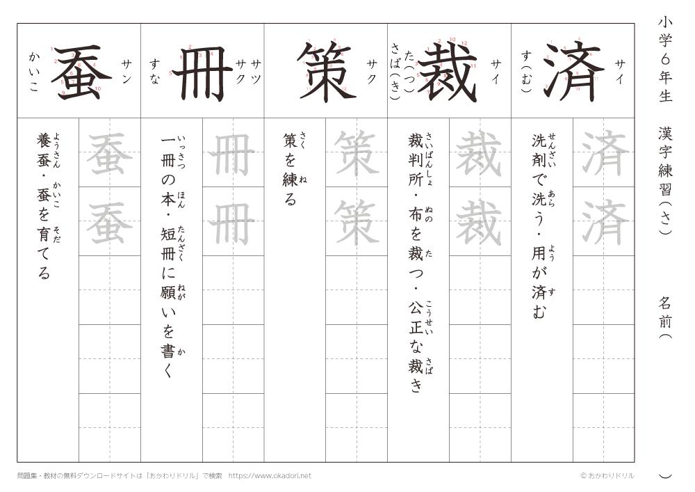 漢字練習(6) 読み(さ)
