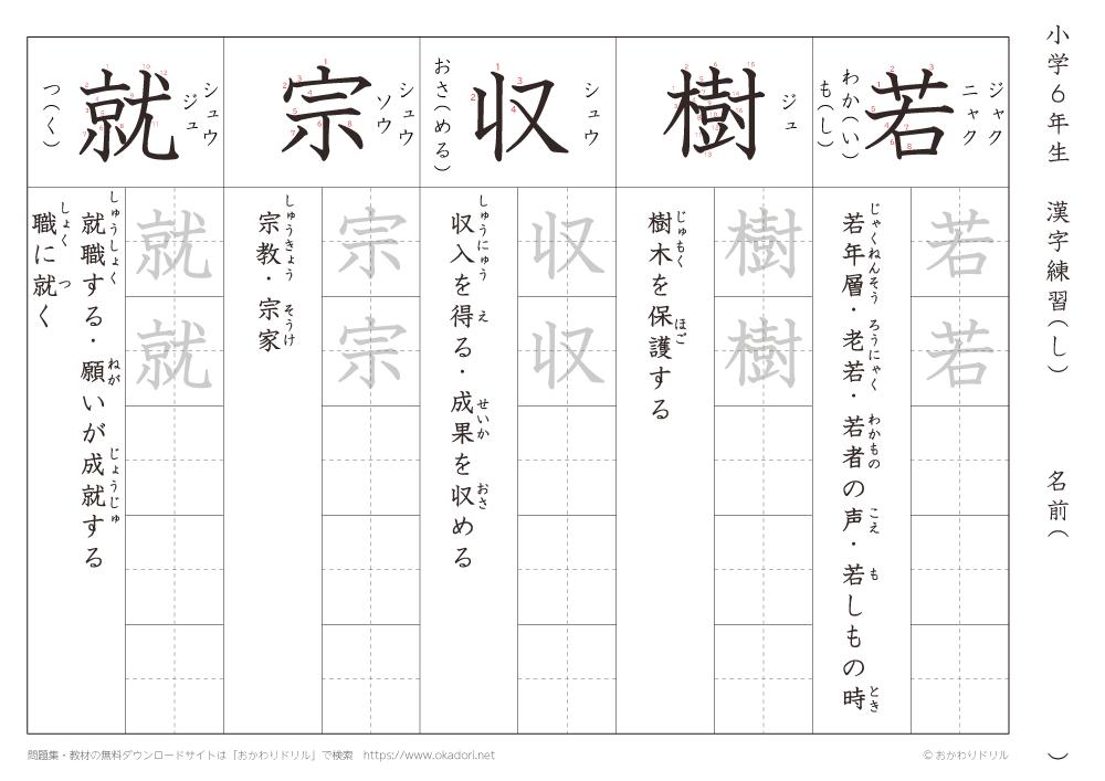 漢字練習(3) 読み(し)