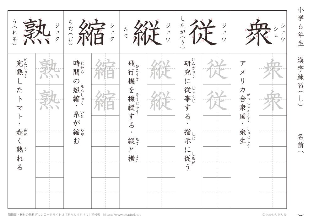 漢字練習(4) 読み(し)