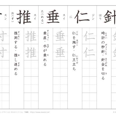 漢字練習(1) 読み(し~す)
