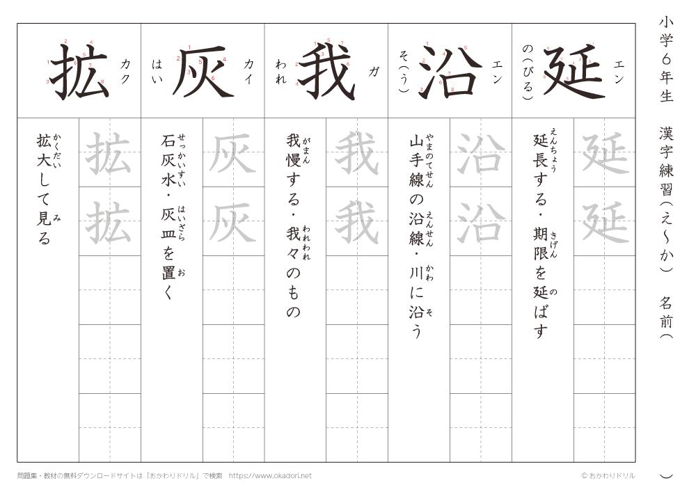 漢字練習(2) 読み(え~か)
