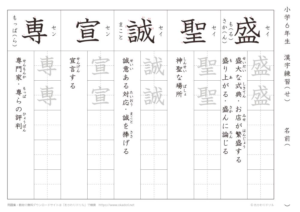 漢字練習(2) 読み(せ)