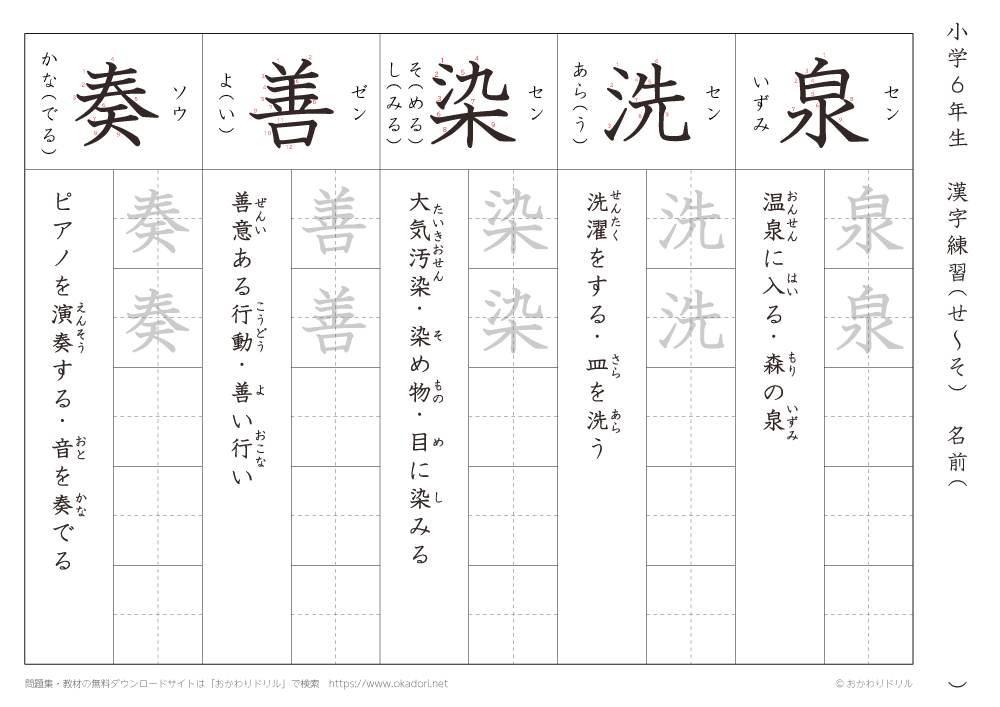 漢字練習(3) 読み(せ~そ)