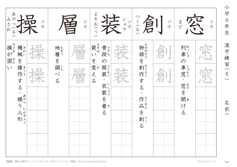 漢字練習(4) 読み(そ)