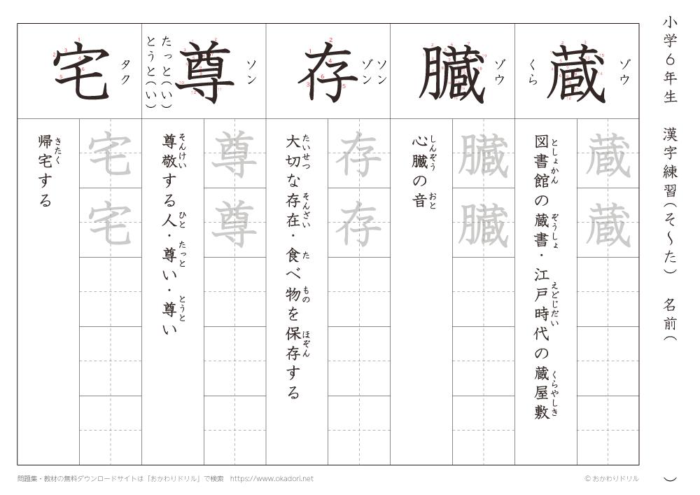漢字練習(5) 読み(そ~た)