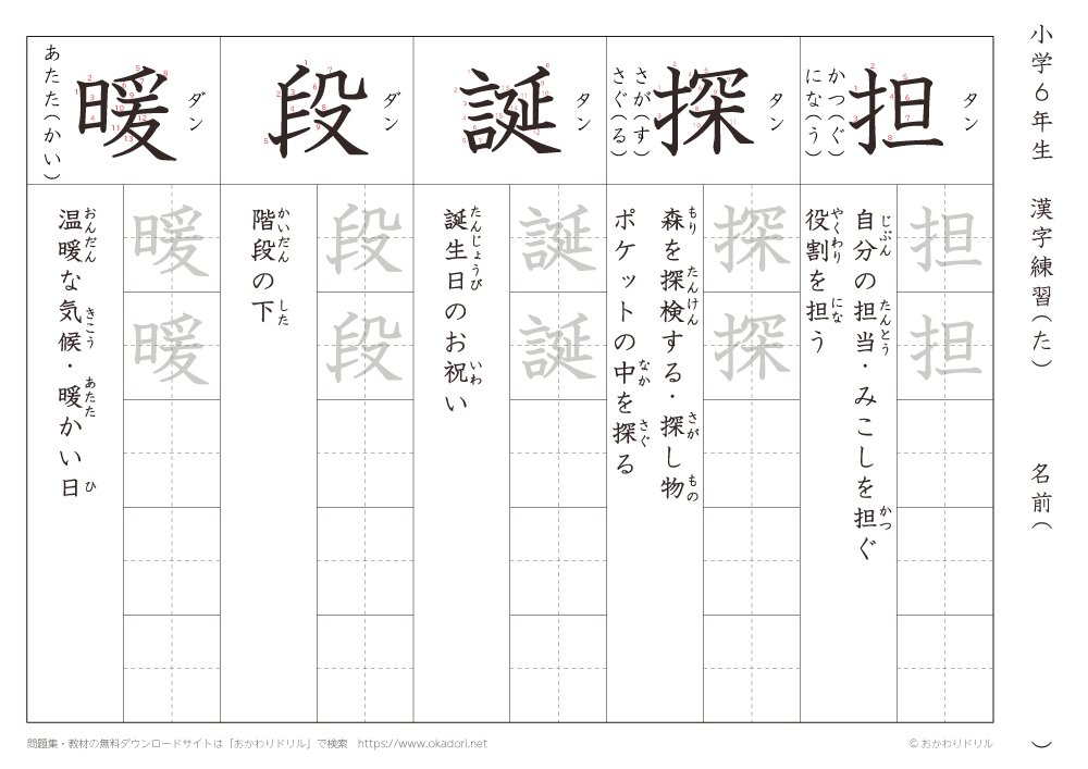 漢字練習(6) 読み(た)