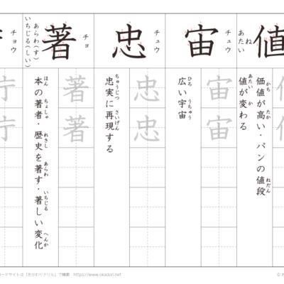 漢字練習(1) 読み(ち)
