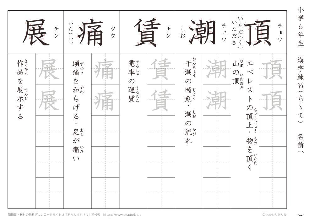 漢字練習(2) 読み(ち~て)