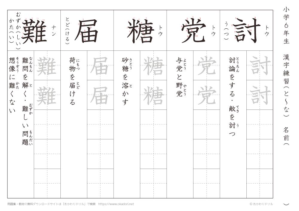 漢字練習(3) 読み(と~な)