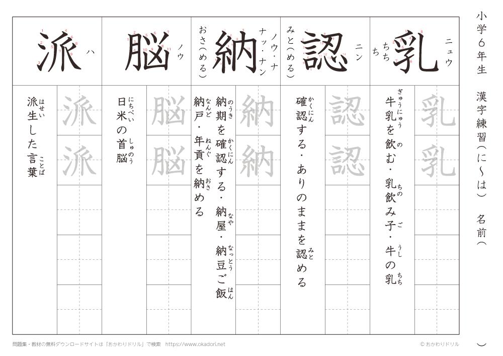 漢字練習(4) 読み(に~は)