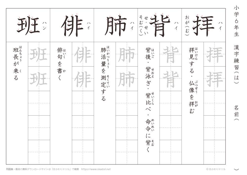 漢字練習(5) 読み(は)