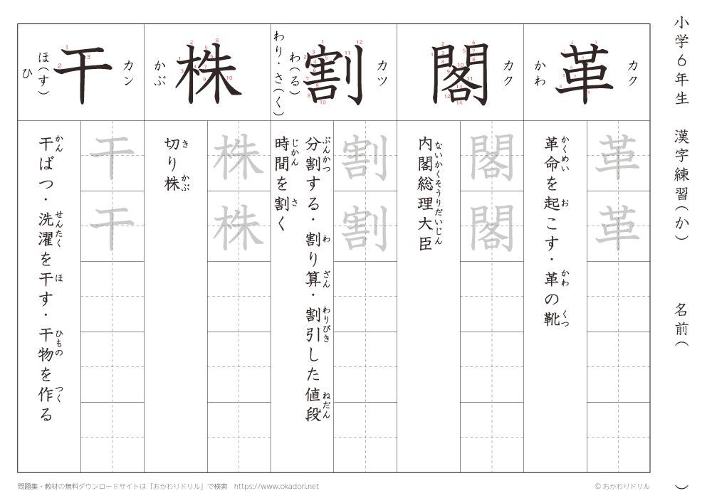漢字練習(3) 読み(か)