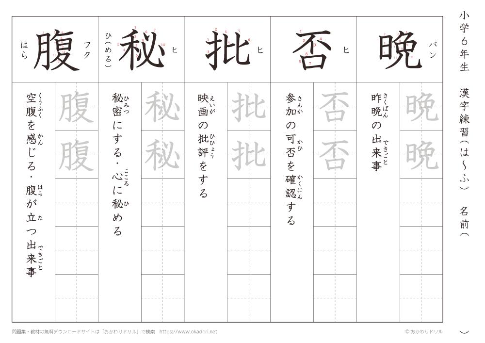 漢字練習(6) 読み(は~ふ)