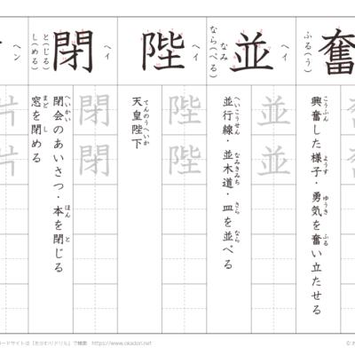 漢字練習(1) 読み(ふ~へ)