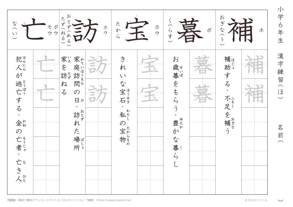 漢字練習(2) 読み(ほ)