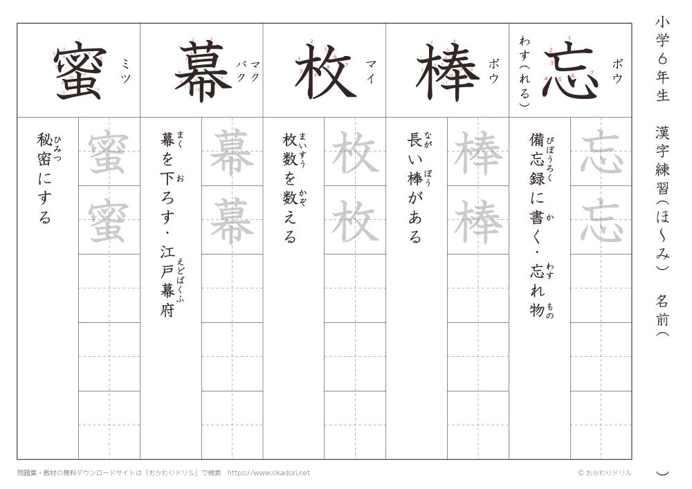 漢字練習(3) 読み(ほ~み)