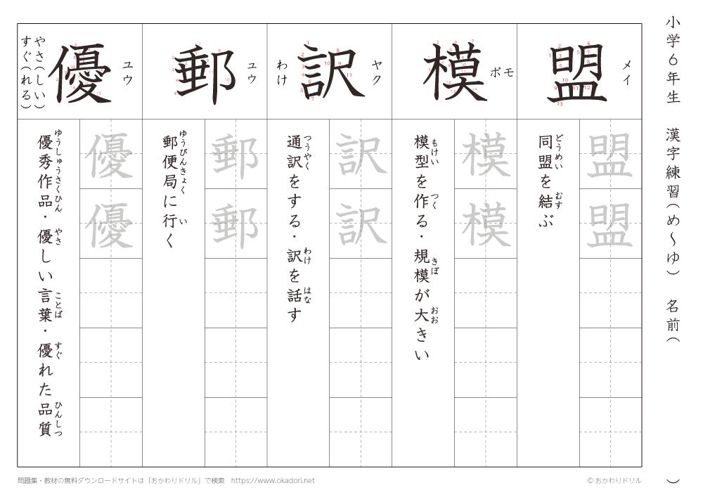 漢字練習(4) 読み(め~ゆ)