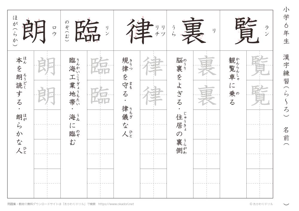 漢字練習(6) 読み(ら~ろ)