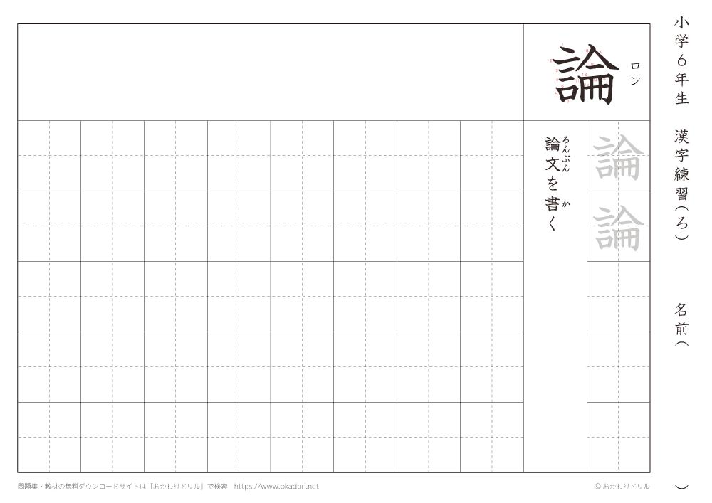 漢字練習(7) 読み(ろ)