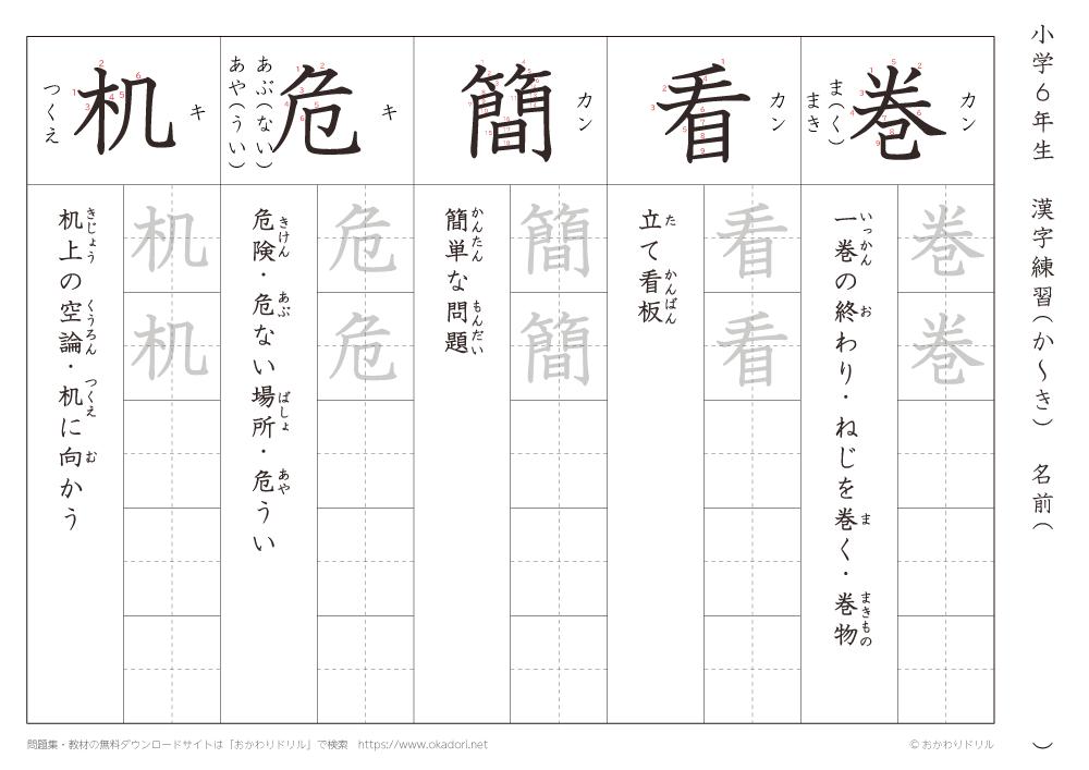 漢字練習(4) 読み(か~き)