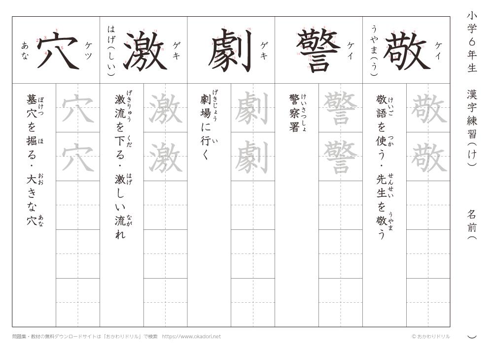 漢字練習(1) 読み(け)
