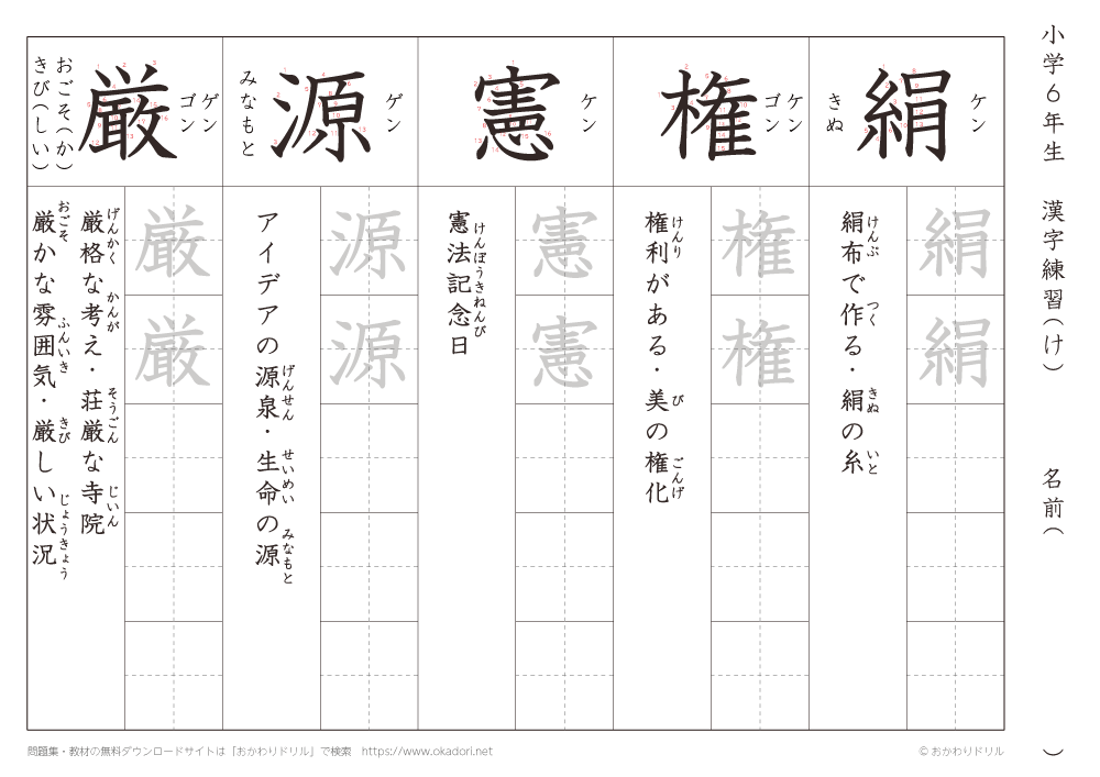 漢字練習(2) 読み(け)