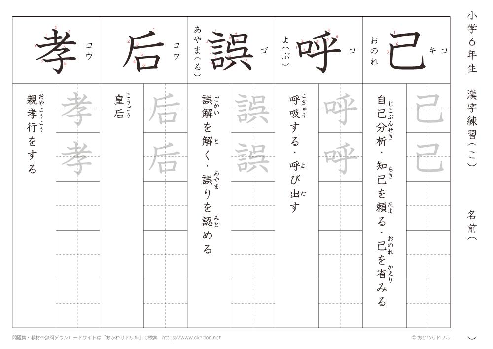 漢字練習(3) 読み(こ)