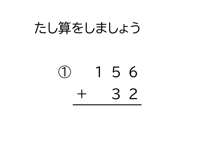 3桁+2桁の繰り上がりの無い足し算の筆算