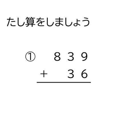3桁+2桁の十の位に繰り上がる足し算の筆算