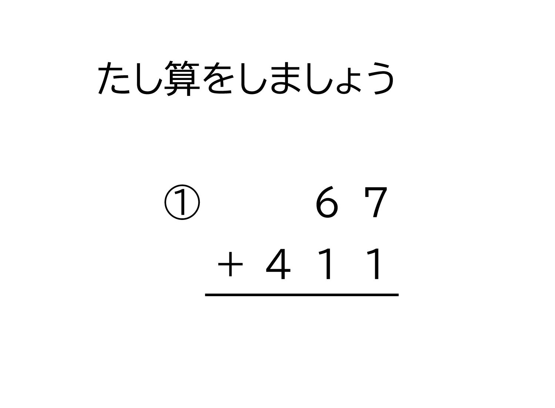 2桁+3桁の繰り上がりの無い足し算の筆算