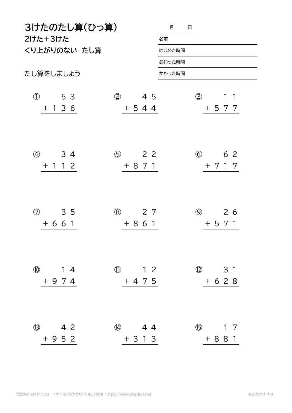 2桁+3桁の繰り上がりの無い足し算の筆算2