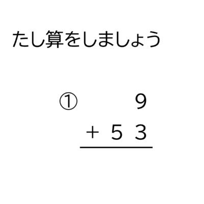 1桁+2桁の十の位に繰り上がる足し算の筆算