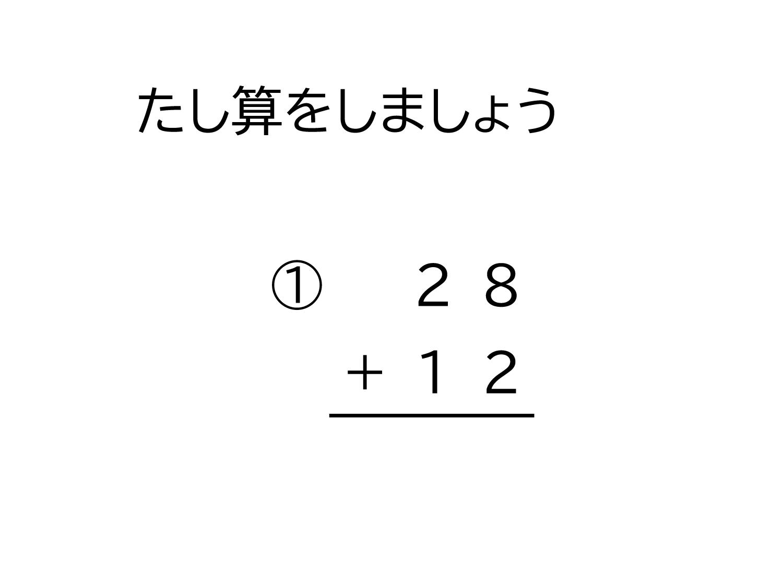 2桁+2桁の十の位に繰り上がる足し算の筆算