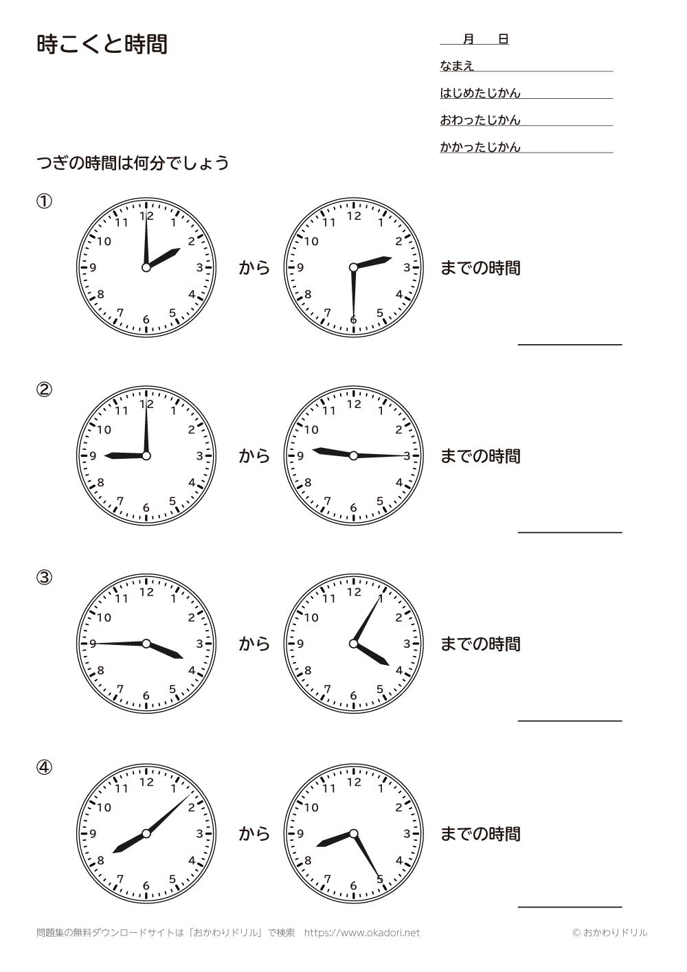 時刻と時間問題と答え1