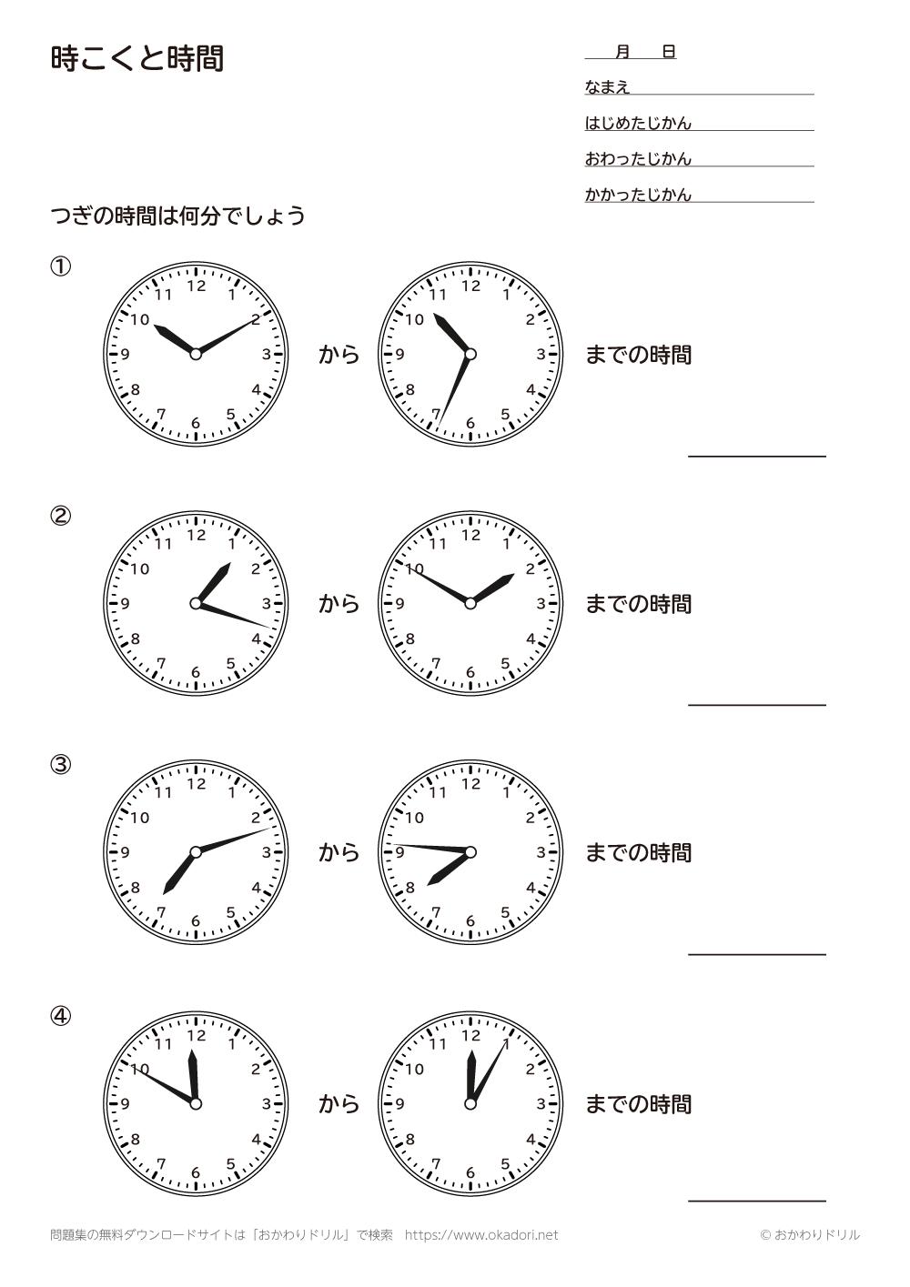 時刻と時間問題と答え2