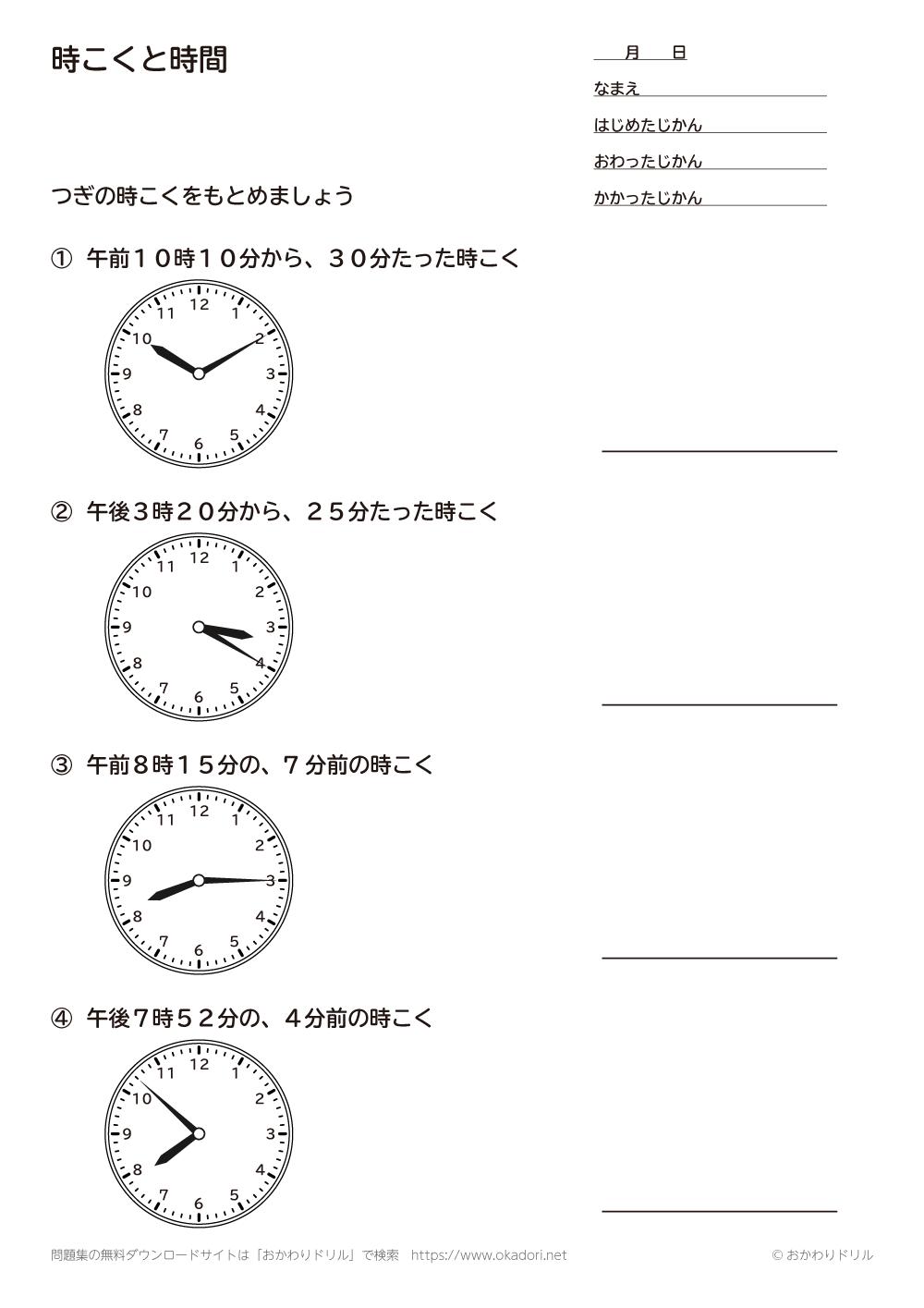 時刻と時間問題と答え3