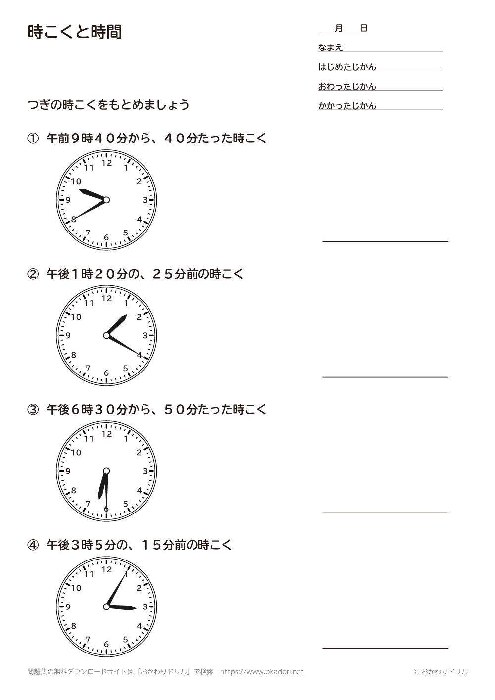 時刻と時間問題と答え4