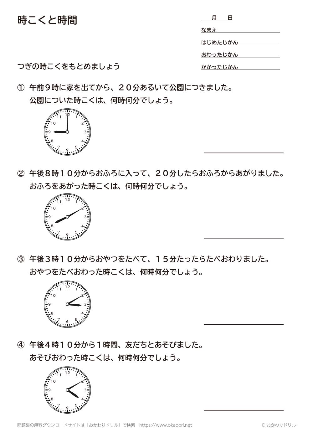 時刻と時間問題と答え5