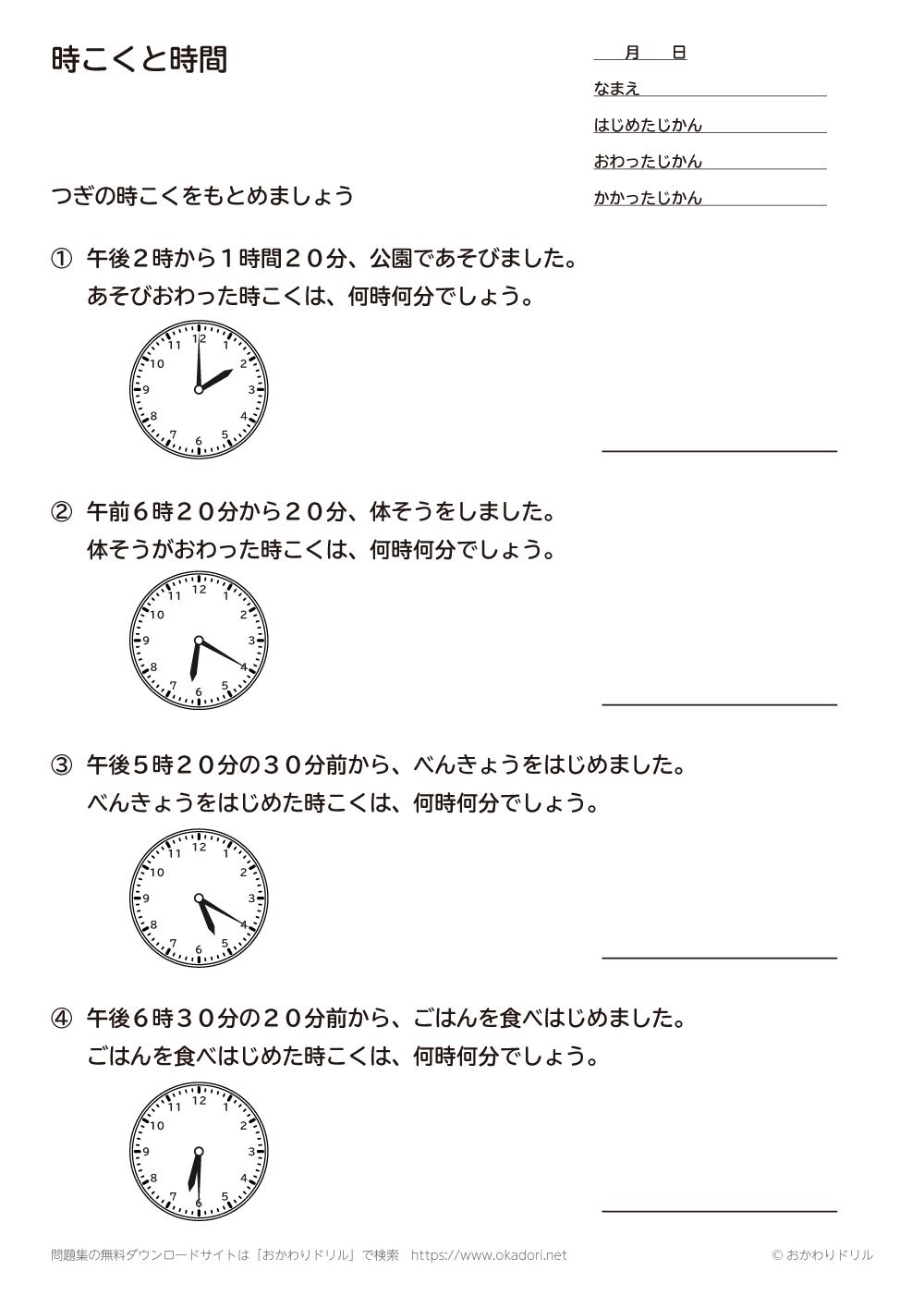 時刻と時間問題と答え6